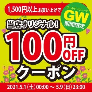 2021年5月1日(土)00:00〜5月9日(日)23:00【アクアビーチ本店】1,500円以上購入で100円OFF!