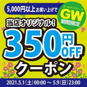 2021年5月1日(土)00:00〜5月9日(日)23:00【アクアビーチ本店】5,000円以上購入で350円OFF!