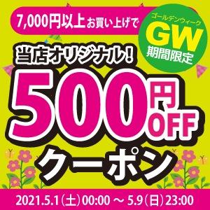 2021年5月1日(土)00:00〜5月9日(日)23:00【アクアビーチ本店】7,000円以上購入で500円OFF!