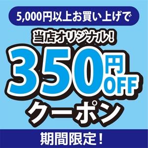 2021年10月23日(土)00:00〜10月26日(火)23:00【アクアビーチ本店】5,000円以上購入で350円OFF!