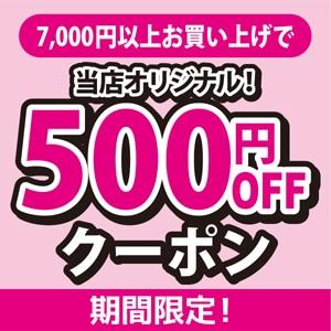 2021年10月23日(土)00:00〜10月26日(火)23:00【アクアビーチ本店】7,000円以上購入で500円OFF!