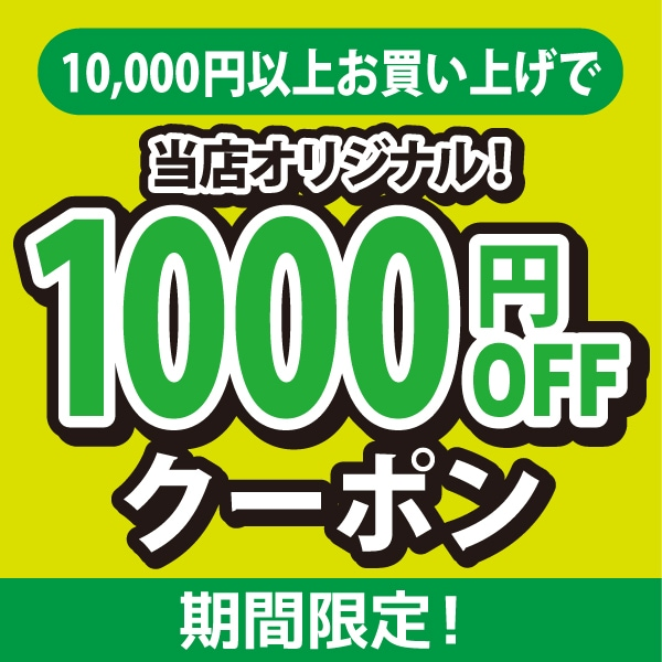 2021年10月23日(土)00:00〜10月26日(火)23:00【アクアビーチ本店】10,000円以上購入で1,000円OFF!