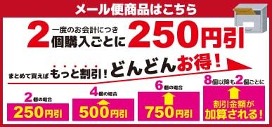 メール便商品2個購入ごとに250円オフ!