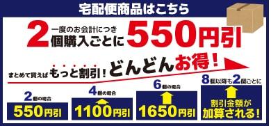 宅配便商品2個購入ごとに550円オフ!
