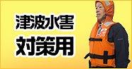 津波水害対策用