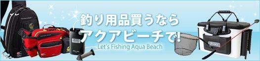 釣り用品買うならアクアビーチで!