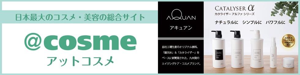 @cosme blogへ