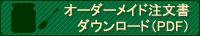 オーダーメイド注文書ダウンロード(PDF)
