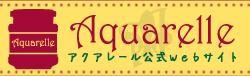 アクアレール公式Webサイト