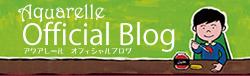 アクアレール公式ブログ