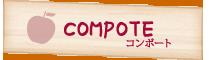 コンポート