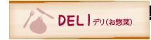 デリ(お惣菜)