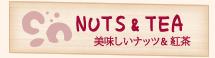 美味しいナッツ&紅茶