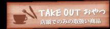 甲子園口本店 2Fのメニュー