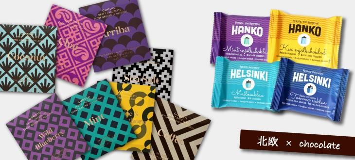 北欧のチョコレート バレンタイン/ホワイトデーのギフト