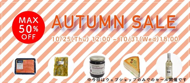 2018年10月25日~31日 ネットショップ秋セール開催!