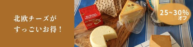 北欧チーズ