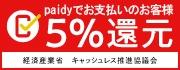 paidyで5%還元