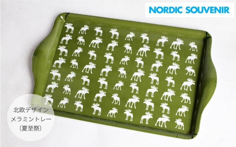 北欧デザイン スウェーデン語イラストの北欧トレー