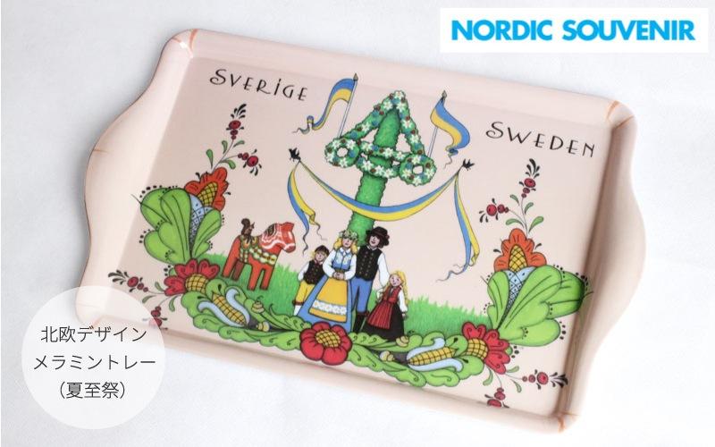 北欧デザイン スウェーデン夏至祭柄の北欧トレー