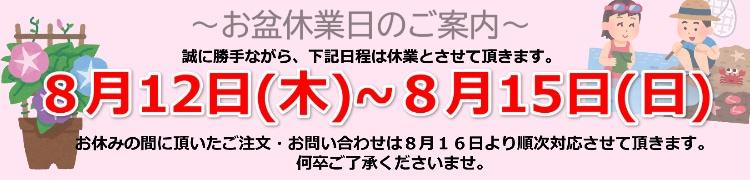 お盆休みのご案内<8/12〜8/15休業>