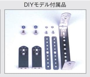 DIYモデル付属部品