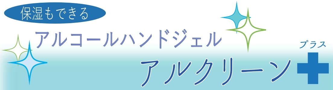 サニッシュ60(手指消毒可)