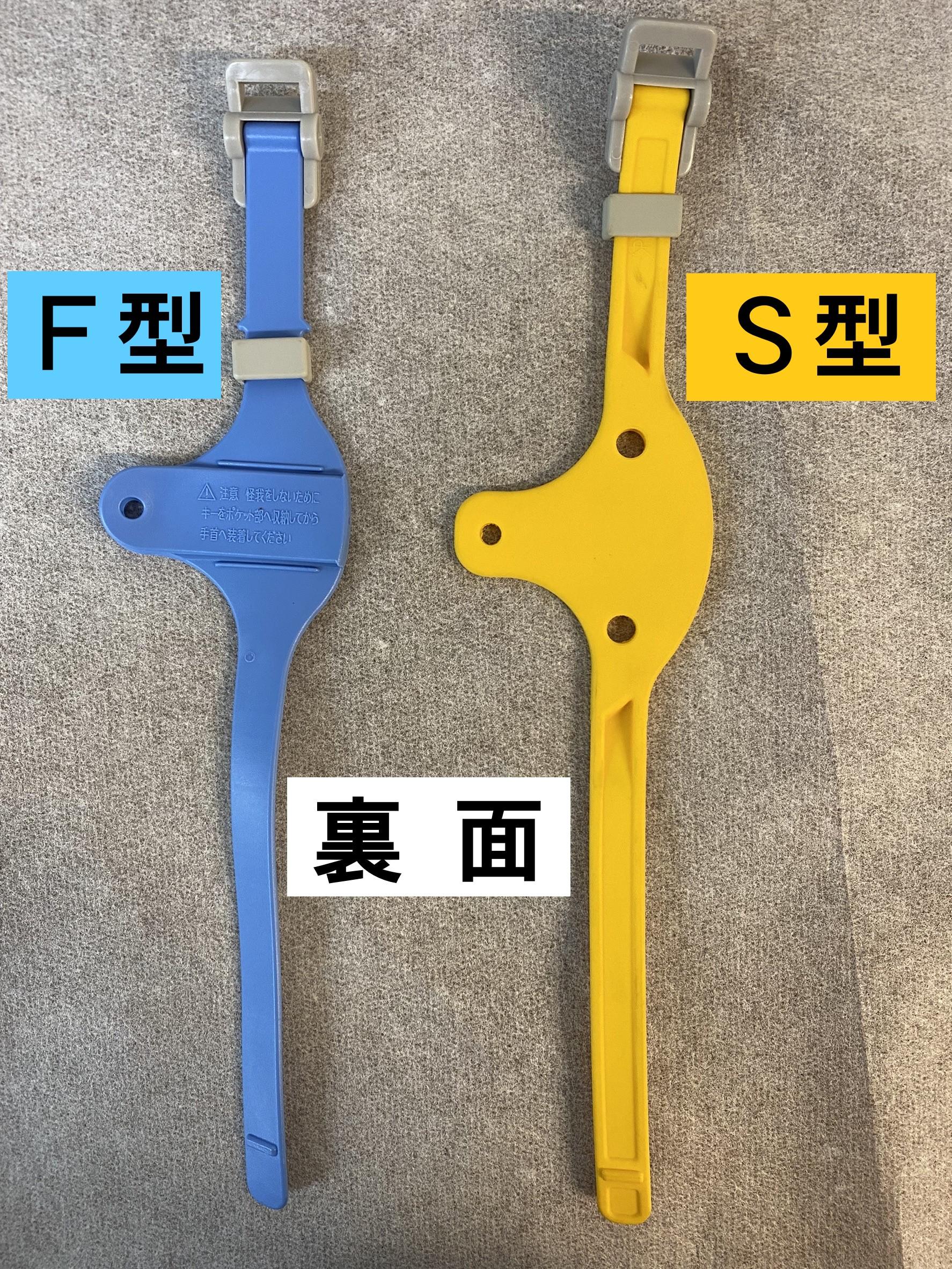 S型との違い(表面)