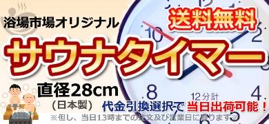 浴場市場オリジナル サウナタイマー 直径28cm