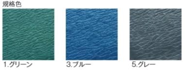 規格色3色イメージ