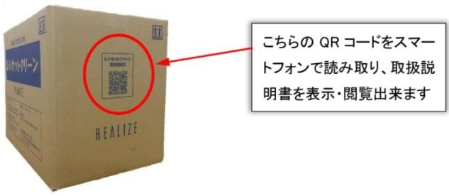 商品の取扱説明書は商品の側面にQRコードで データとして付属しています。