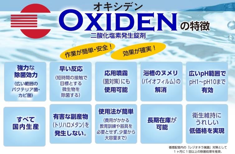 オキシデンの特徴