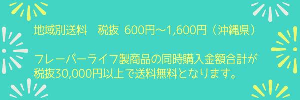 送料 地域別送料 税抜600円〜1600円