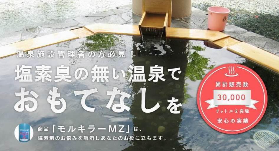 塩素臭のしない温泉のためにモルキラー