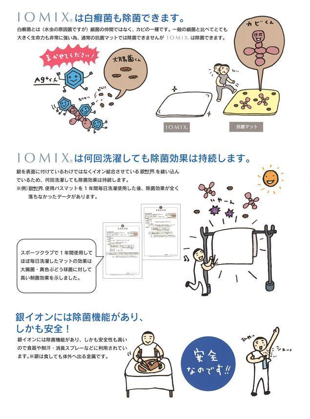 除菌効果について
