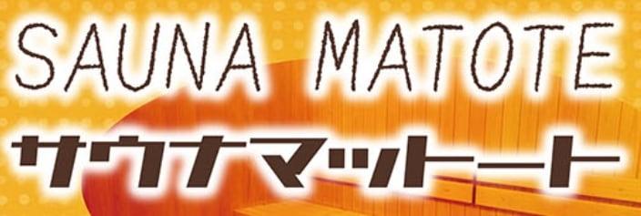 サウナマットートロゴ