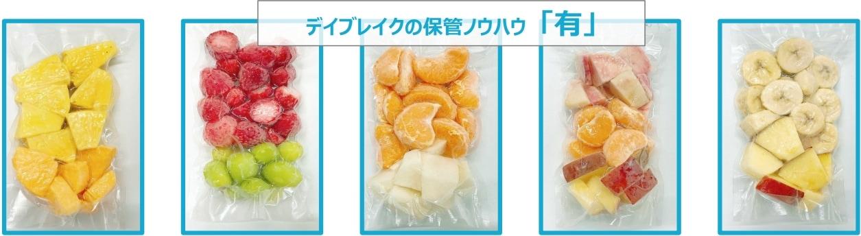 特殊冷凍技術を使用したフルーツ
