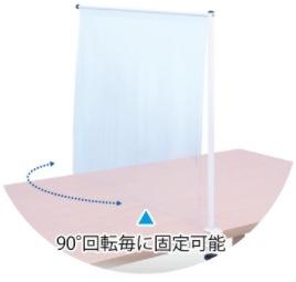 テーブルやカウンターに直接固定ができ、90°回転が可能です。