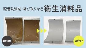 衛生消耗品