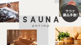 SAUNA series