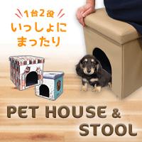 1台2役 いっしょにまったり PET HOUSE and STOOL