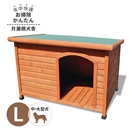 【送料無料】【大型便・時間指定不可】犬小屋 片屋根木製犬舎 L DHW1018-L 組立品