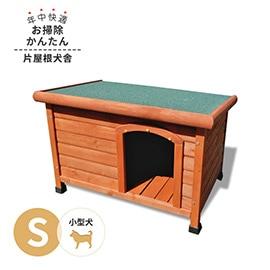 【送料無料】【大型便・時間指定不可】 犬小屋 片屋根木製犬舎 S DHW1018-S 組立品