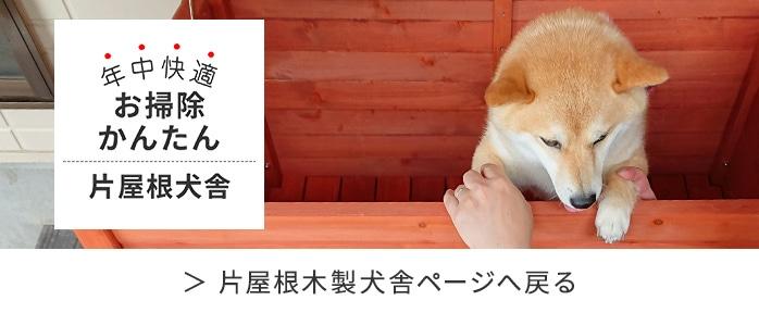 片屋根木製犬舎ページへ戻る