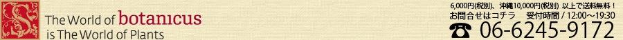 オーガニックコスメ・無添加石鹸【ボタニクス】公式通販サイト