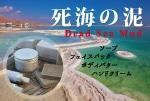 死海の泥シリーズ
