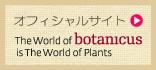 ボタニクスとは