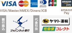 クレジットカード(VISA/Master/AMEX/Diners/JCB)、銀行振込、代金引換
