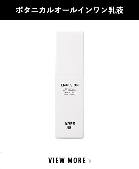 ARES45 オールインワン乳液