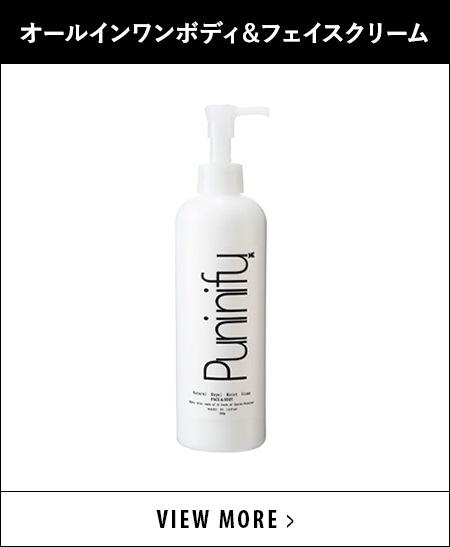 フェイス&ボディ用 オールインワン乳液 Puninifu